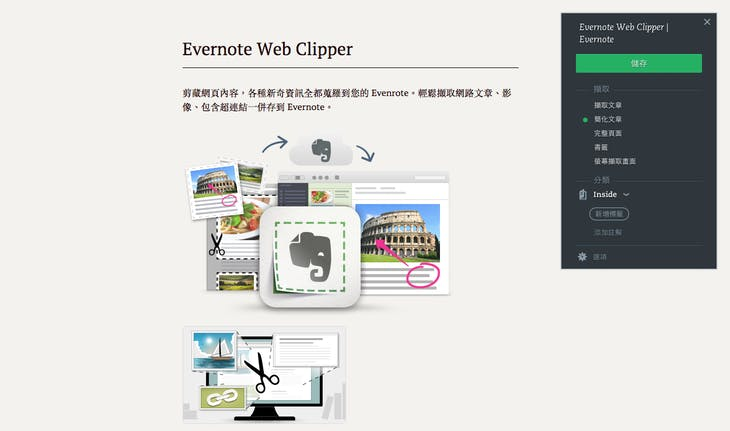 Evernote Web Clipper   Evernote